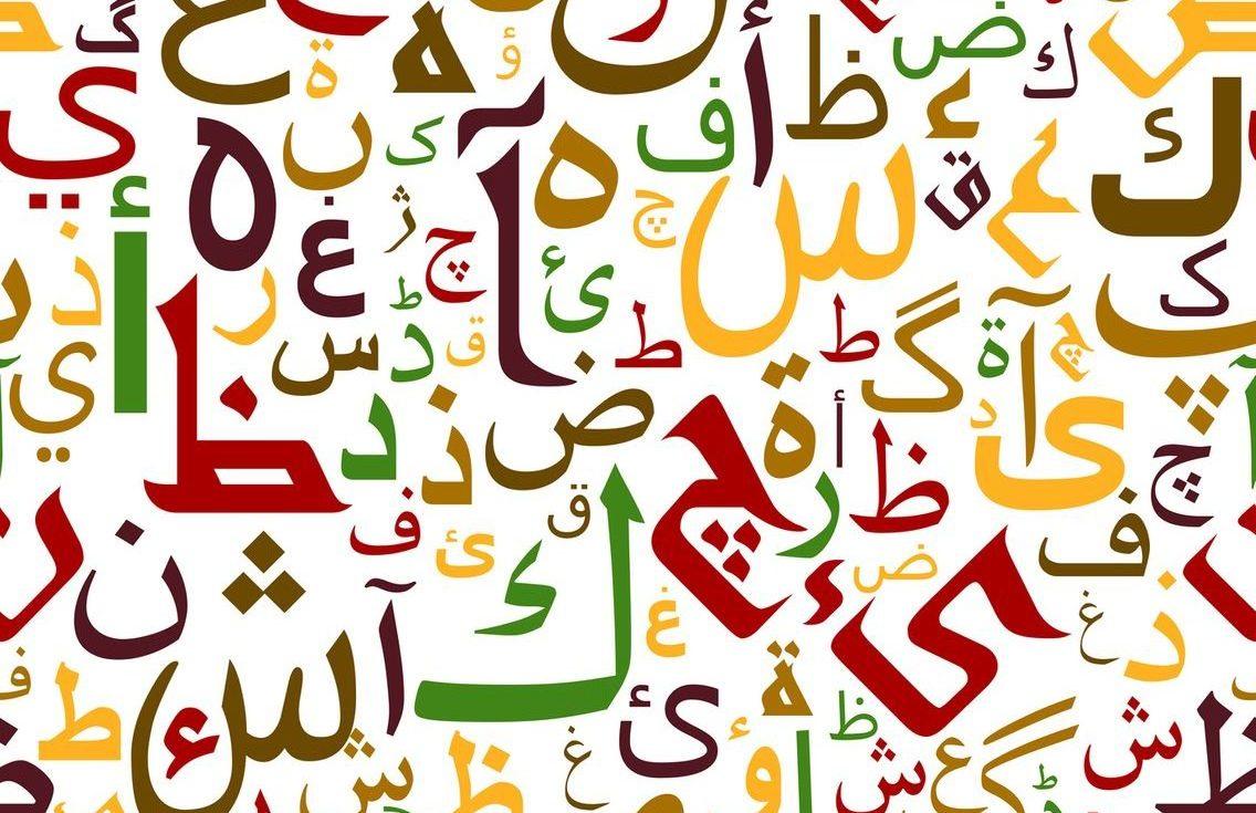 Clavier numérique arabe en ligne
